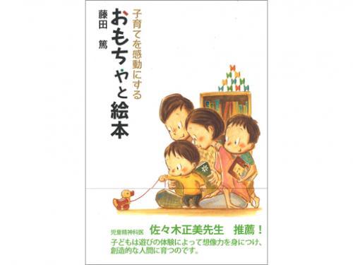 本の表紙「子育てを感動に変える おもちゃと絵本」