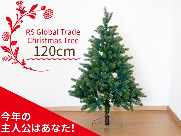 北欧風おしゃれツリー 120cm RSグローバルトレード社(ドイツ)