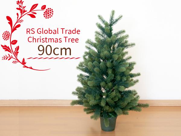 クリスマスツリー 90cm|RSグローバルトレード社(ドイツ)