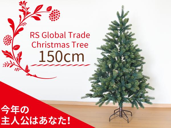 クリスマスツリー 150cm|RSグローバルトレード社(ドイツ)