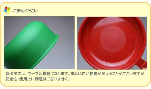 ご安心ください。製造加工上、マーブル模様になります。まれに白い物質が見えることがございますが、安全性・使用上に問題はございません