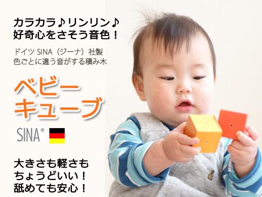 好奇心いっぱいの赤ちゃんに!ドイツ製の色ごとに違う音がする木の積み木 ベビーキューブ