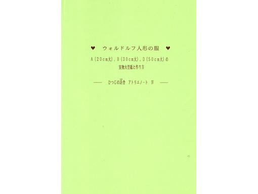 アトリエノート4(ABD体用)