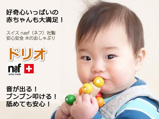 好奇心いっぱいの赤ちゃんに!スイス製の木のおしゃぶり ドリオ