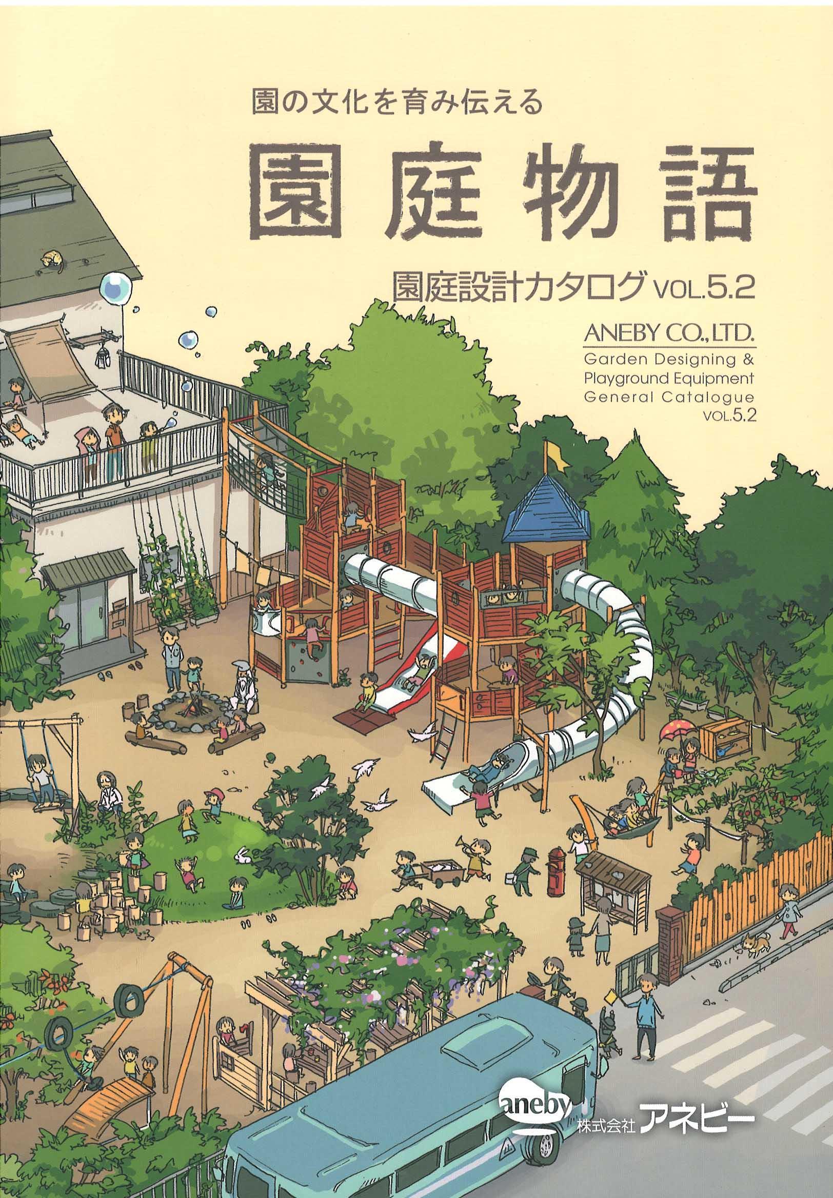"""""""園庭設計カタログ「園庭物語」vol.5.2の画像"""""""