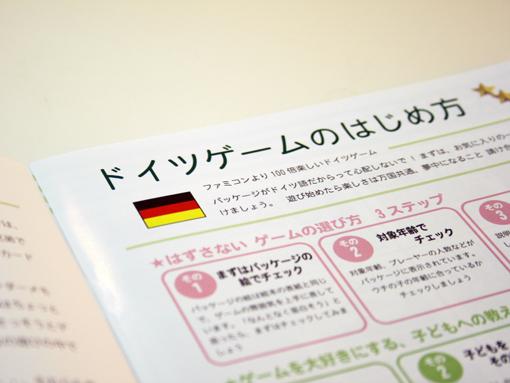 ドイツゲームのはじめ方 ポイント紹介