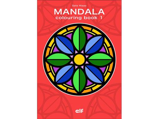 まんだらぬりえブック《 MANDARA 1 》