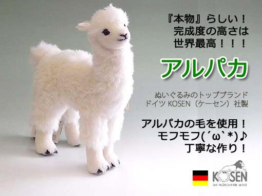 ぬいぐるみのトップブランド ドイツ ケーセン社アルパカ(白い毛)ぬいぐるみ アルパカの毛を使用!