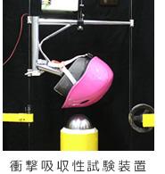 衝撃吸収性試験装置