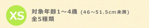 対象年齢1~4歳 (46~51.5cm未満)全5種類