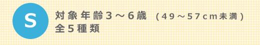 対象年齢3~6歳 (49~57cm未満)全5種類