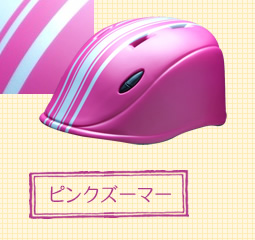 ピンクズーマー