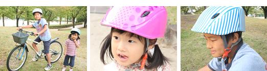 ヘルメット着用
