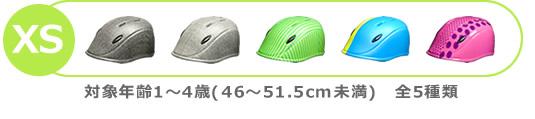 対象年齢1~4歳(46~51.5cm未満) 全5種類