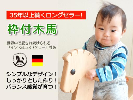 ドイツケラー社のロングセラー! シンプルなデザインと計算されたしっかりとした作り「枠付木馬 白木【ペーター】」赤ちゃんの活発な動きも大満足!