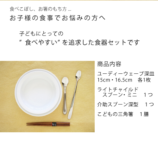 """食べこぼし、お箸のもち方...お子様の食事でお悩みの方へ。子どもにとっての""""食べやすい"""" を追求した食器セットです"""