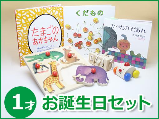 絵本とおもちゃ お誕生日ギフトセット|カルテットオリジナル