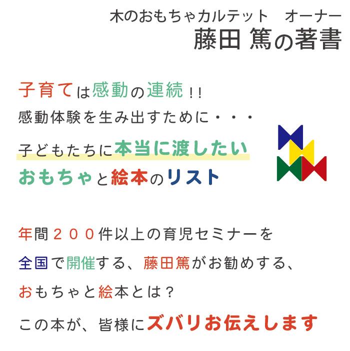 オーナー藤田篤の本が出版されました♪