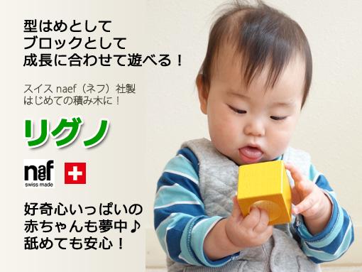 好奇心いっぱいの赤ちゃんに!スイスネフ社の積み木「リグノ」成長に合わせて長く遊べます