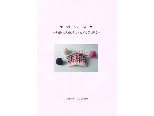 アトリエノート 7「手織りと手編みをウォルドルフ人形に」