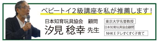 """""""汐見先生がベビートイ2級講座を推薦しています"""""""