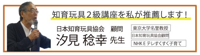 """""""汐見先生が知育玩具2級講座を推薦しています"""""""