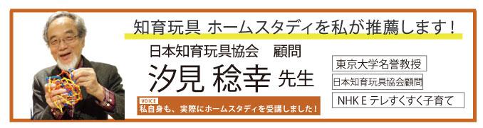 """""""汐見先生が知育玩具ホームスタディを推薦しています"""""""