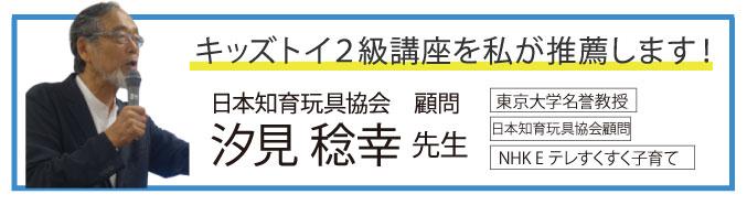 """""""汐見先生がキッズトイ2級講座を推薦しています"""""""