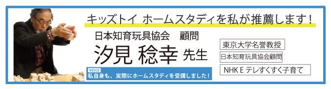 """""""汐見先生がキッズトイ・ホームスタディを推薦しています"""""""