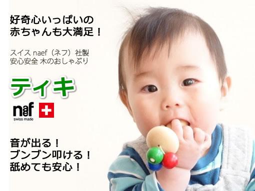 好奇心いっぱいの赤ちゃんに!スイス製の木のおしゃぶり ティキ
