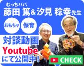 藤田篤・汐見稔幸の対談動画