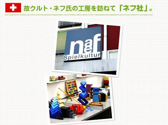 ネフ社 ブランド紹介